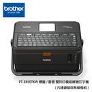 【新機上市】Brother PT-E850TKW/E850 標籤/套管 雙列印模組線號印字機