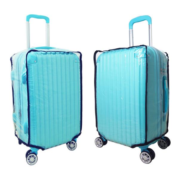 行李箱保護套 PVC 透明防水 旅行箱套 M號 22-26吋 63M
