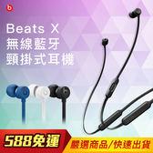 藍牙耳機 BeatsX 無線 頸掛式 iPhone X W1晶片 線控 通話 高續航力