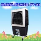 ^聖家^SPY-S63 尚朋堂60L 高...