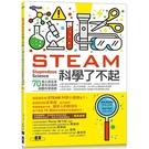 STEAM科學了不起:70個小孩在家就可以玩的超酷科學遊戲