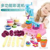 黏土玩具 兒童手工橡皮泥無毒3D彩泥女孩面條機蛋糕冰淇淋機輕粘土玩具 CP2576【甜心小妮童裝】