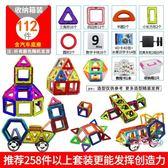 積木玩具 積木兒童吸鐵石玩具磁性磁鐵3-6-8周歲男女孩散片拼裝益智