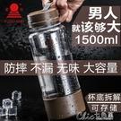 運動大水壺 太空杯大容量泡茶塑料杯男女便攜特大號戶外健身防摔水壺杯子