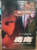 挖寶二手片-0B02-577-正版DVD-電影【毒吻】-大衛漢米頓(直購價)