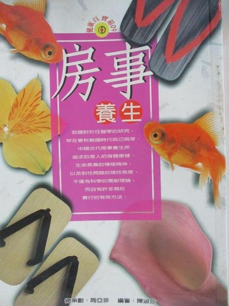 【書寶二手書T2/養生_IDB】房事養生_申媛女, 錢曉明, 顧根網作