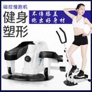 踏步機 女家用室內橢圓慢跑步踩踏腳蹬瘦腿小型健身器材  降價兩天