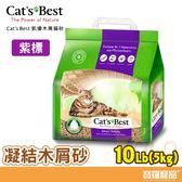 德國凱優CAT BEST優質木屑粒(凝結)-紫標 長毛貓適用10LB(5KG)【寶羅寵品】