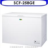 SANLUX台灣三洋【SCF-258GE】258公升冷凍櫃