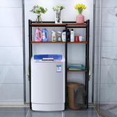 浴室滾筒波輪洗衣機置物架落地廁所陽台創意空間收納架馬桶置物架 T 鉅惠