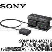 SONY NPA-MQZ1K 多功能電源轉接器組 (0利率 免運 台灣索尼公司貨) 電源供應器 內附2顆NP-FZ100原電 A9 A7R3