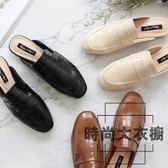 復古英倫風平底淺口小皮鞋包頭拖鞋女半拖穆勒鞋【時尚大衣櫥】