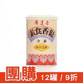 團購12罐/箱 打9折 - 廣達香 素食香鬆-海苔芝麻(150g)