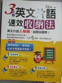 【書寶二手書T1/語言學習_WGX】3步驟英文片語速效收納法_何鉅凱