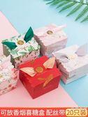 婚慶禮盒20個裝用品創意婚禮喜糖包裝紙盒韓式結婚伴手禮盒喜糖盒子糖盒