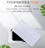 FIVE多功能消毒盒紫外線電動殺菌美妝工具手機LED無線充電器 阿卡娜