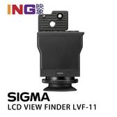 【6期0利率】SIGMA LVF-11 LCD螢幕取景器 VIEW FINDER 公司貨 適用 fp 全片幅無反相機
