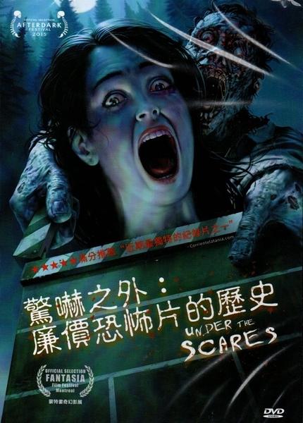 【停看聽音響唱片】【DVD】驚嚇之外:廉價恐怖片的歷史