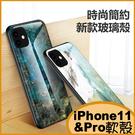 蘋果 iPhone11保護套 大理石紋玻璃背殼 iPhone11 Pro手機殼 iPhone11Pro Max保護殼 四角加厚防摔殼i11殼