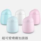 AE0005超可愛迷你馬卡龍空氣加濕器芬芳器噴霧器小型加濕器霧化器 歐文購物