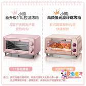 烤箱 小熊烤箱家用小型小烤箱烘焙多功能全自動電烤箱迷你面包宿舍雙層T