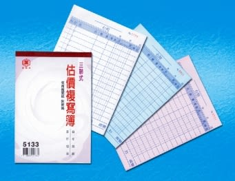 萬國牌 5133 36K 三聯估價單 (附號碼)(台北版/白藍紅)直式 免用複寫紙 12.7*18cm (一盒10本/一本50組)