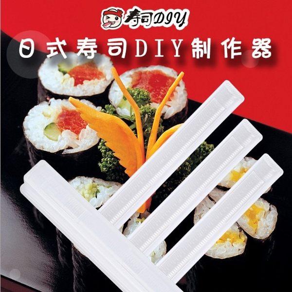 日式DIY壽司製作工具 / DIY壽司模具 手捲 飯捲 49元