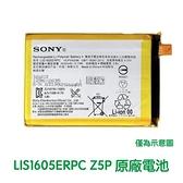含稅發票【免運費】SONY Xperia Z5 Premium Z5P Dua 原廠電池 E6853【贈工具+電池膠】LIS1605ERPC
