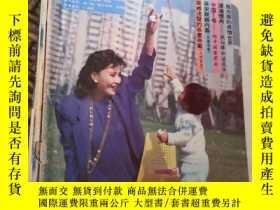 二手書博民逛書店罕見《家庭》雜誌1991年全年12期Y463137 出版1991