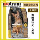 *WANG*【輸入折扣碼N600折600元】紐頓nutram《無穀全能-迷你犬 鮭魚配方T28》6.8kg//補貨中