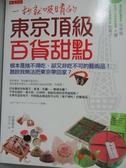 【書寶二手書T8/旅遊_YGS】一秒就吸睛的東京頂級百貨甜點_日經設計