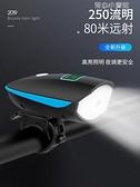 自行車燈車前燈騎行裝備配件套裝充電強光手電筒喇叭夜騎山地車燈【618特惠】