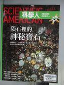 【書寶二手書T5/雜誌期刊_PCP】科學人_133期_隕石裡的神秘寶石
