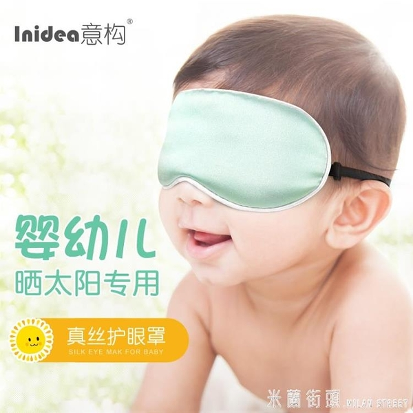 年終穿搭new Year 意構專業嬰兒眼罩透氣遮光曬太陽 新生幼兒寶寶睡眠真絲罩