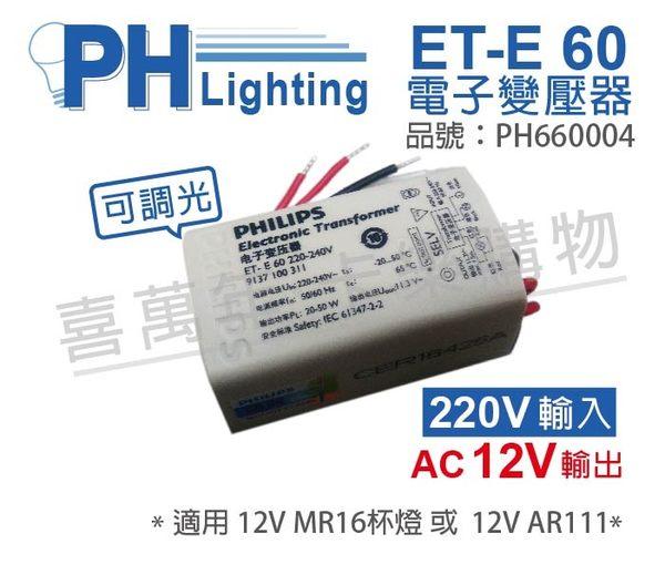 PHILIPS飛利浦 LED ET-E 60 220V~240V 可調光 LED專用變壓器 _PH660004