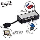 E-books T20 Micro USB 多功能複合式OTG讀卡機黑