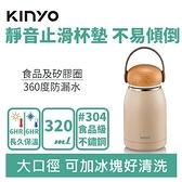 【冬季熱銷】KINYO KIM-31W 304不鏽鋼隨行保溫杯 320ml 奶茶色