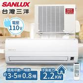 【台灣三洋SANLUX】3-5坪 定頻單冷分離式冷氣(110V電壓)。 一對一 /SAE-221FEA+SAC-221FE(含基本安裝)