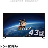 《結帳打9折》禾聯【HD-43DFSPA】43吋電視