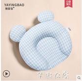 嬰兒定型枕防偏頭枕頭糾正矯正頭型0-1歲夏季透氣新生兒寶寶四季快速出貨