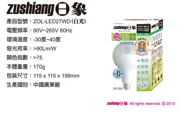 【艾來家電】【刷卡分期零利率+免運費】 ZOL-LED27WD 日象27W LED省電燈泡(白光)