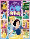 百變換裝書:迪士尼公主...