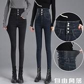 超高腰牛仔褲 長款修身小腳褲 高彈力多排扣包臀緊身褲 瘦腿褲 自由角落