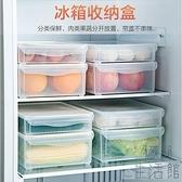 冰箱食品保鮮盒水果收納盒雞蛋盒長方形儲物盒【極簡生活】