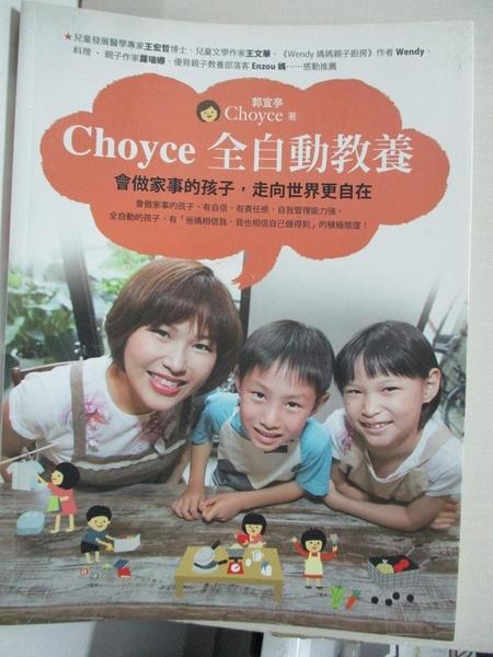 【書寶二手書T4/親子_I9L】Choyce全自動教養:會做家事的孩子,走向世界更自在_Choyce