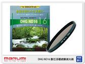 【分期0利率,免運費】MARUMI DHG ND16 數位多層鍍膜 廣角薄框 減光鏡 77mm 減4格 (77 公司貨)