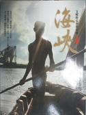【書寶二手書T9/地理_QAI】海峽:文明的交會與分野_原價1200_郭怡青、居芮筠