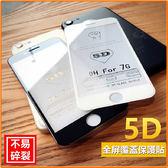 iPhone X/8/7/6s plus保護貼 5D保護貼 防指紋 全屏保護貼 不翹邊 5D鋼化膜【極品e世代】