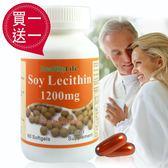 買一送一【Healthy Life加力活】活力大豆卵磷脂膠囊(60顆/瓶) 美國生技廠製造