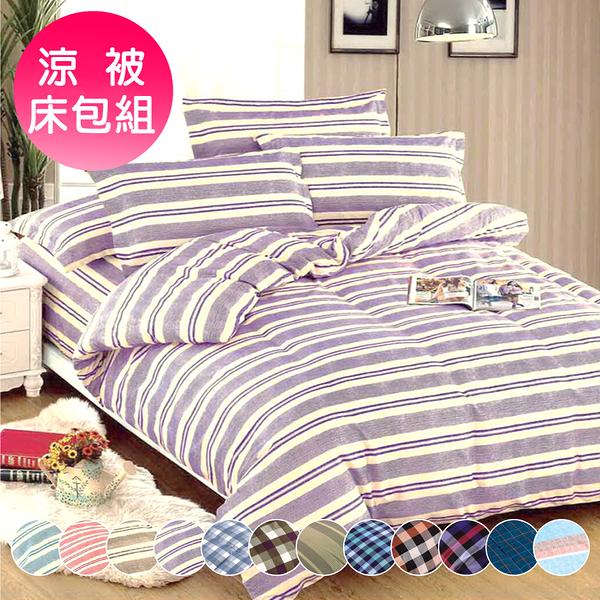 【VIXI】《Youth Culture》吸濕排汗雙人床包涼被四件組(多款任選)